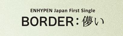 210511_BORDER-Hakanai_FC