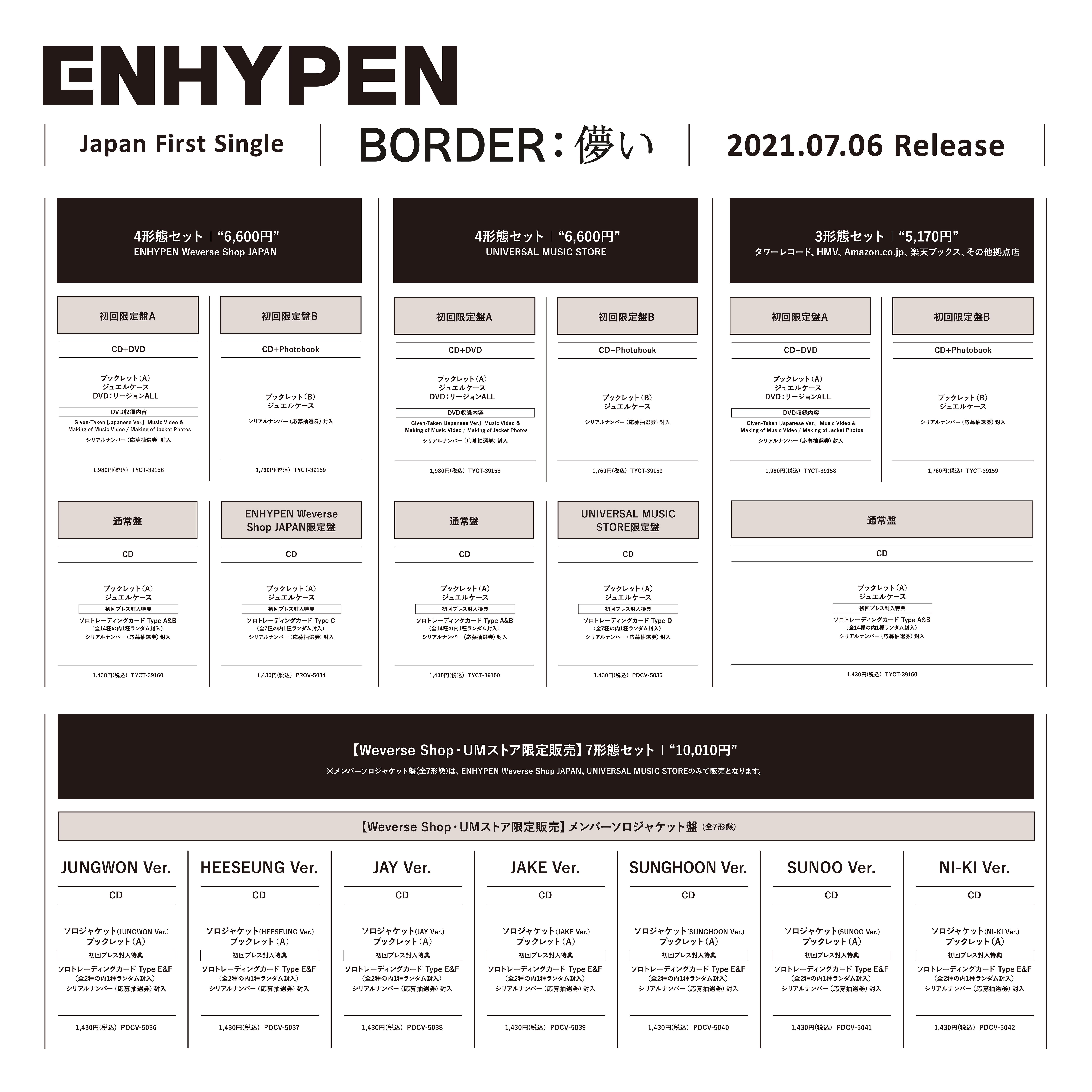 RE_ENH_tenkai_set_0511